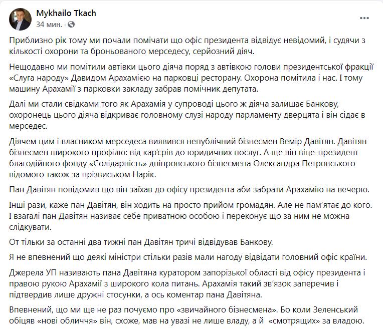 Скриншот из Фейсбука Михаила Ткача