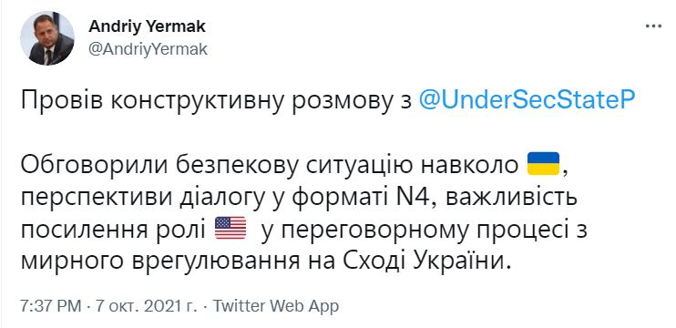Скриншот из Твиттера Андрея Ермака