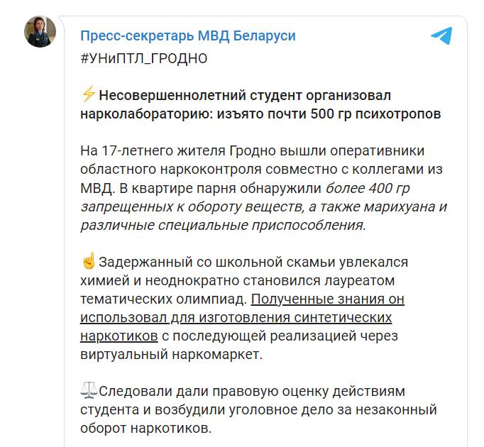 Скриншот из Телеграм Ольги Чемодановой