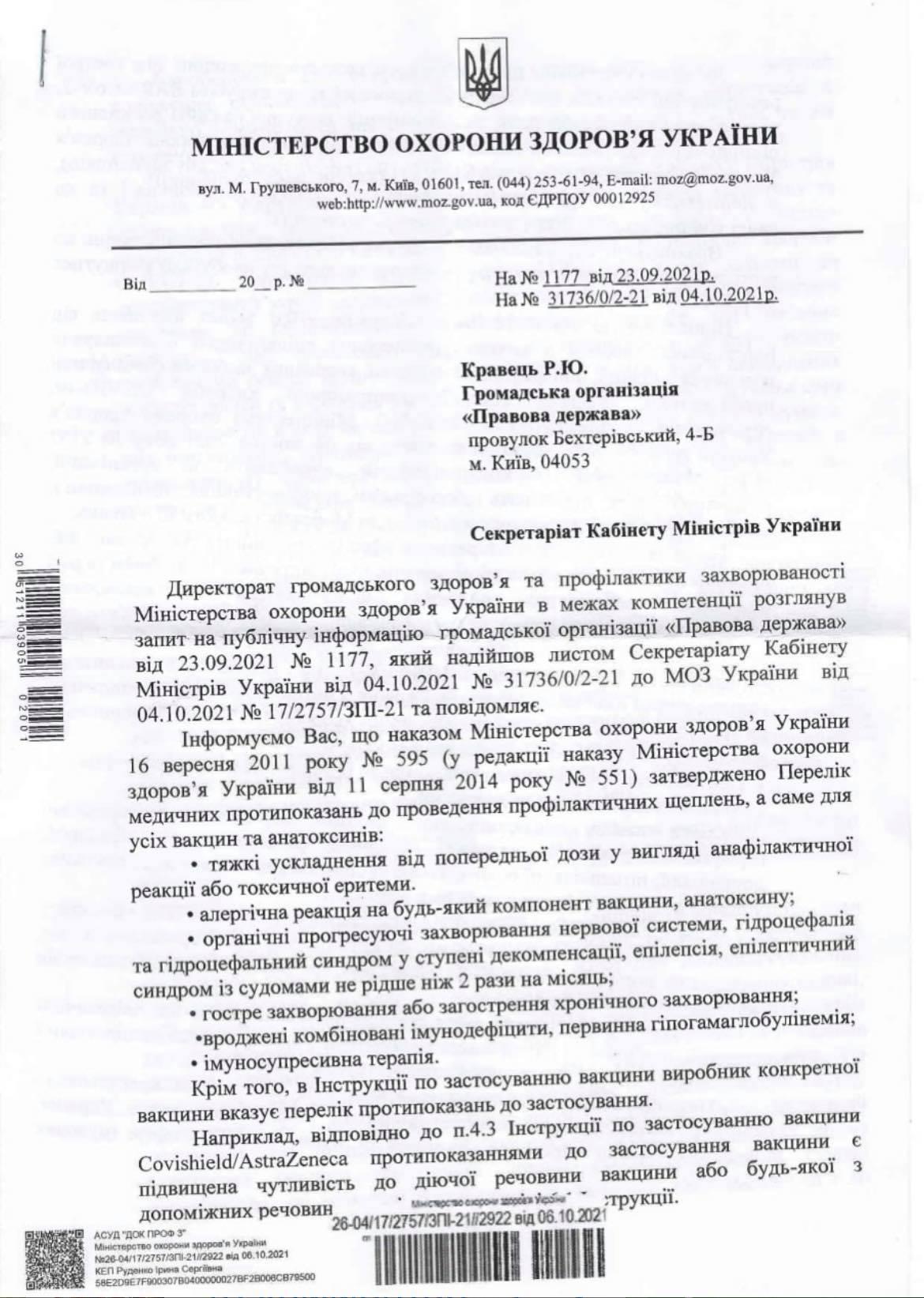 Ответ Минздрава адвокату, с. 1