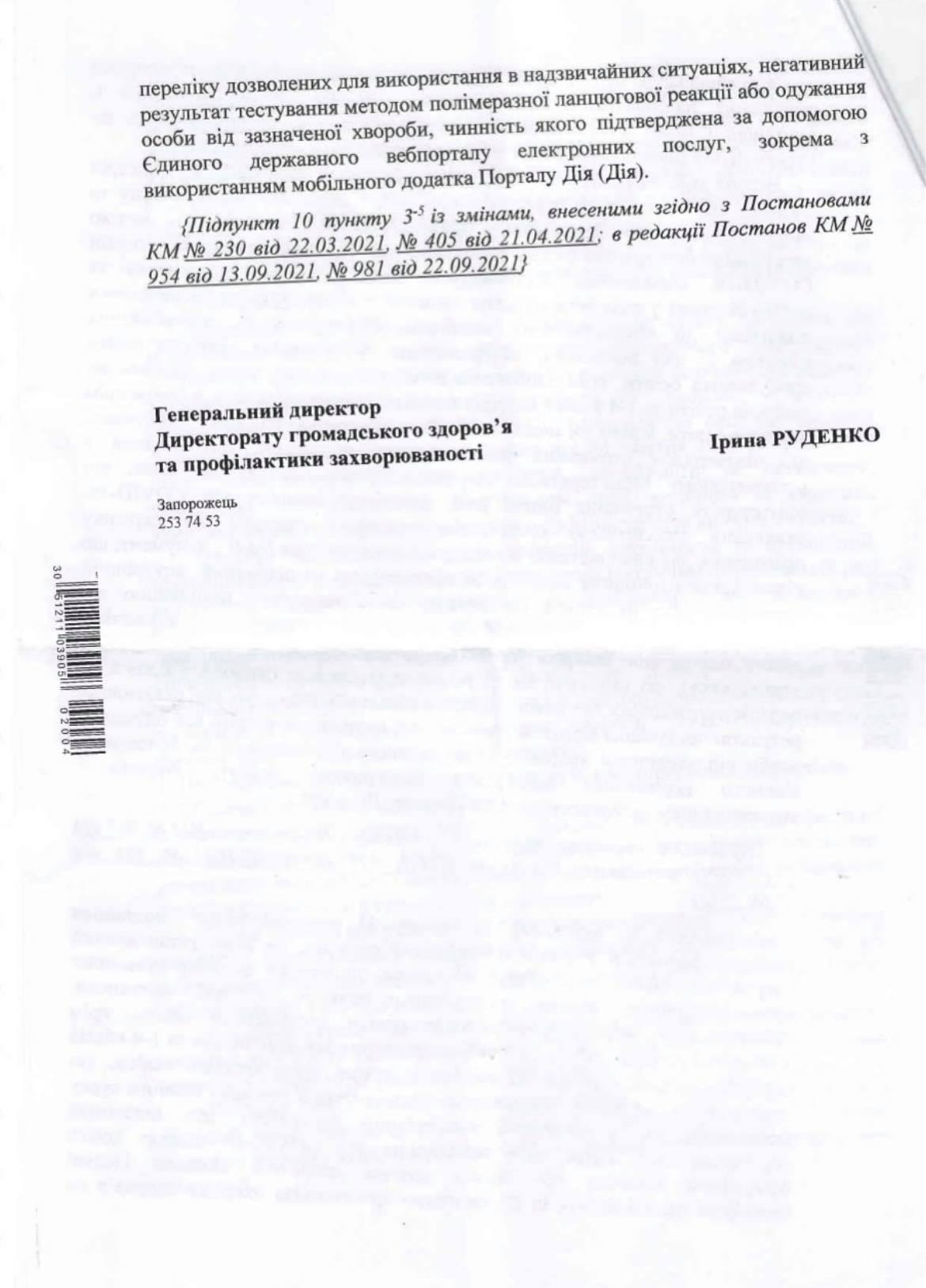 Ответ Минздрава адвокату, с. 4