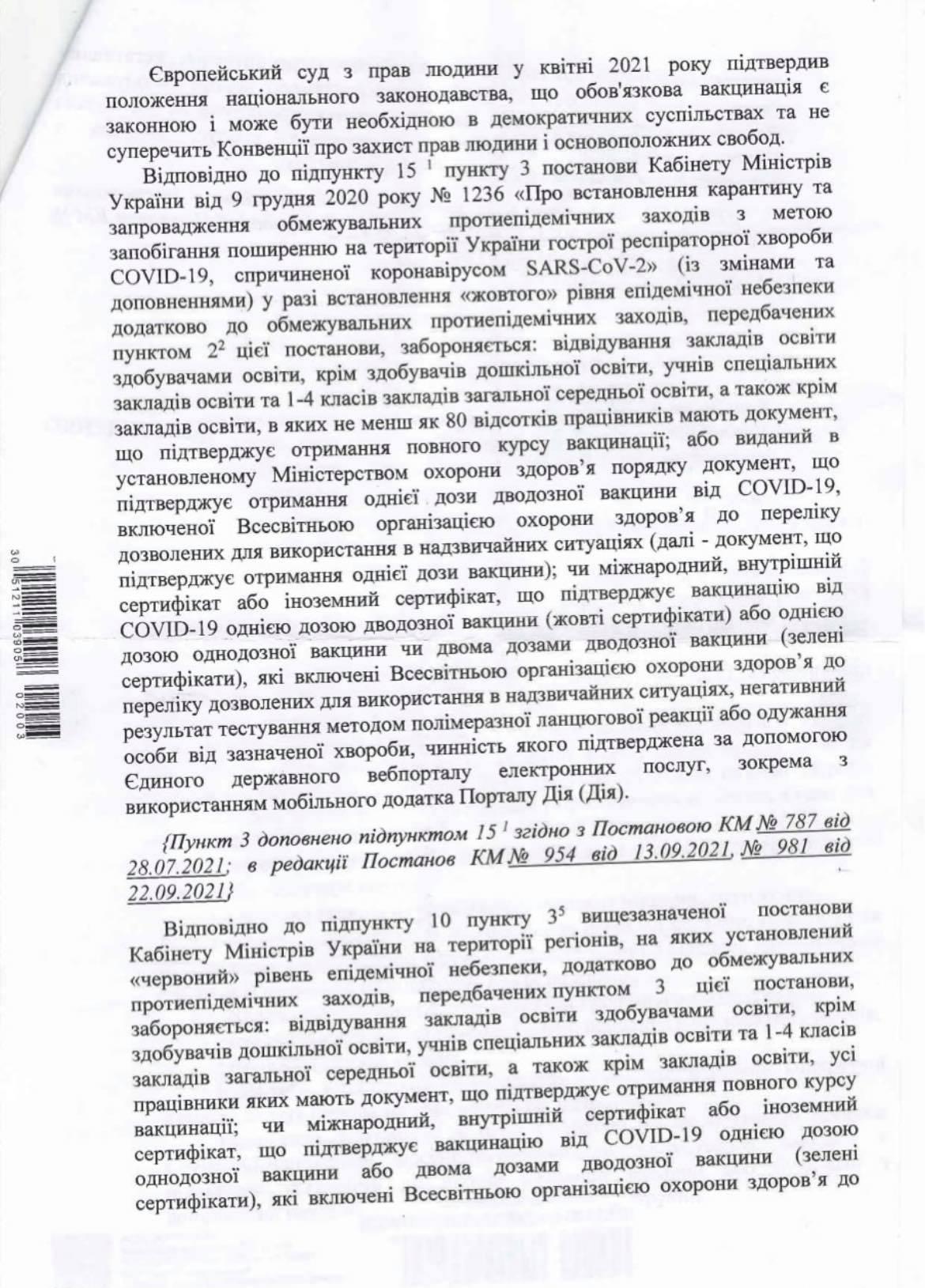 Ответ Минздрава адвокату, с. 3