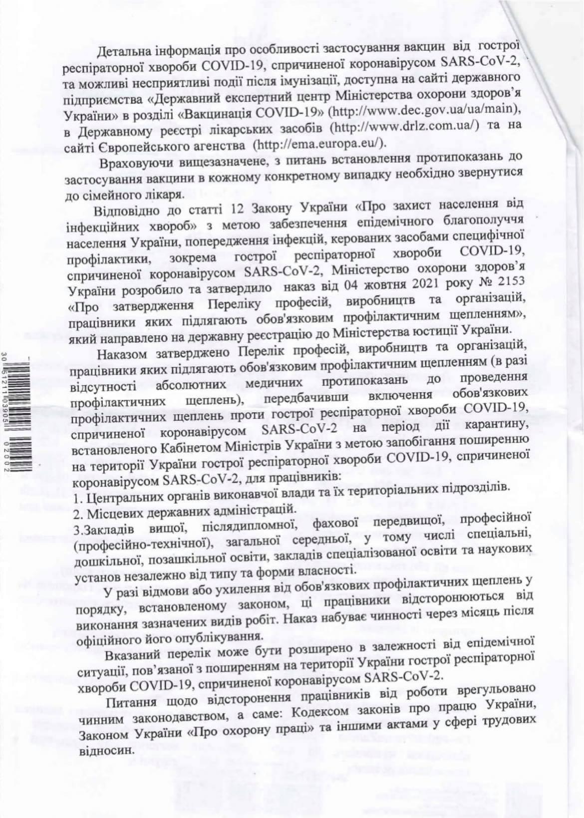 Ответ Минздрава адвокату, с. 2