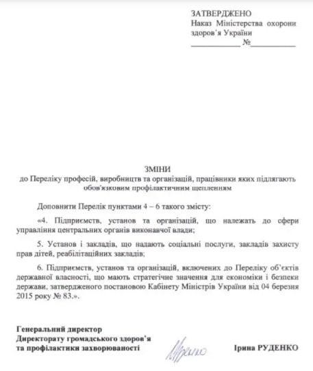 В Украине расширяют перечень профессий с обязательной вакцинацией от COVID-19: список