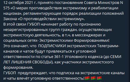 В Беларуси будут сажать в тюрьму за подписки на экстремистские Telegram-каналы