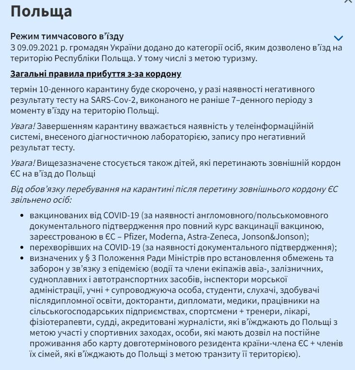 Польша открылась для украинцев. Скриншот трипадвайзера из