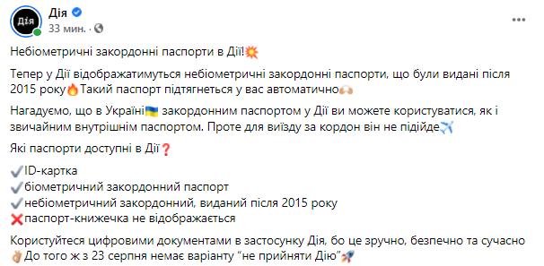 В приложении Дия начал отображаться еще один документ. из фейсбука