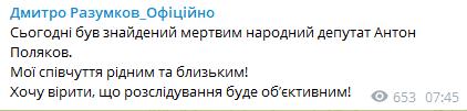 Разумков о смерти нардепа Полякова
