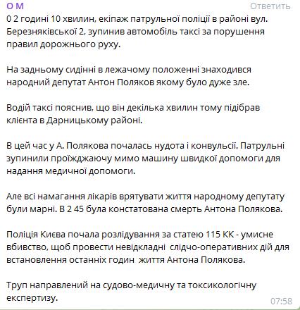 Нардеп Антон Поляков умер в такси