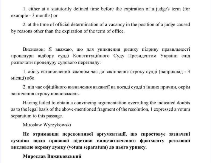 Объявление конкурса для отбора кандидатов в судьи Конституционного суда противоречит Конституции - адвокат
