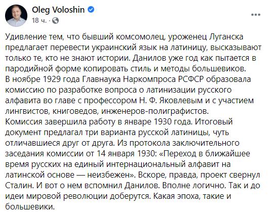 Олег Волошин про латинизацию украинского языка