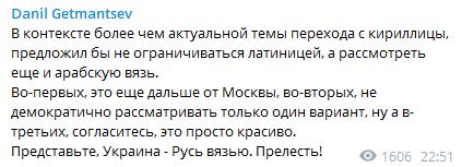 Данил Гетманцев о переходе Украины на латиницу