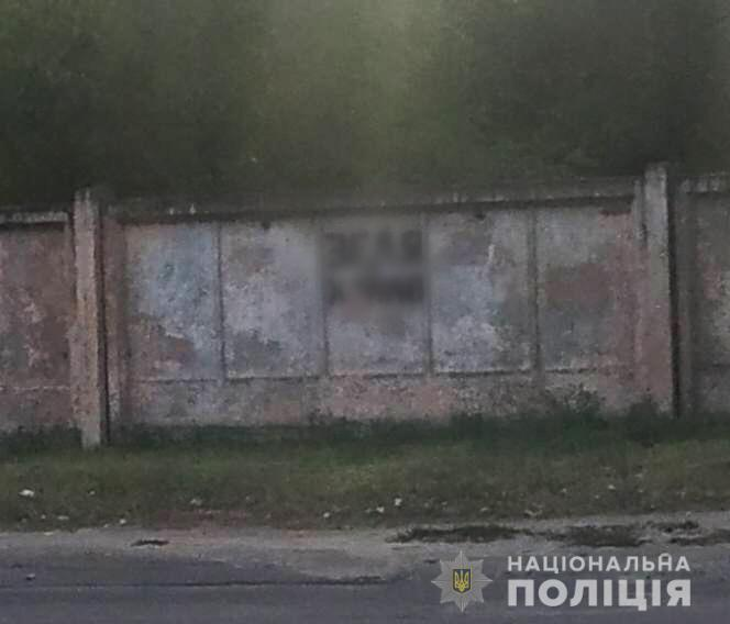 """В Чернигове судят мужчину, который написал на заборе """"Зеля х@@ло"""""""