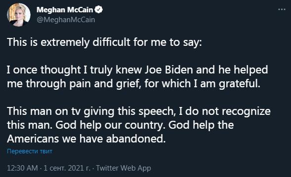 Дочь Маккейна раскритиковала Байдена. Скриншот твиттер-сообщения