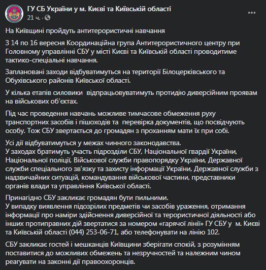 СБУ проведет учения в Киевской области. Скриншот фейсбук-сообщения