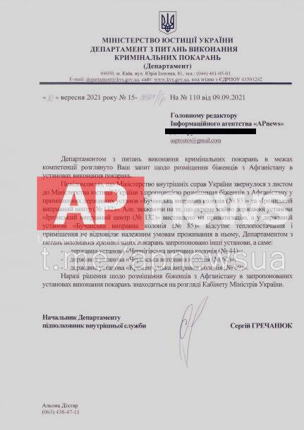 Минюст предлагает разместить афганских беженцев в трех украинских тюрьмах