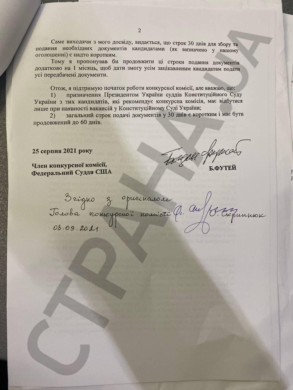 Член конкурсной комиссии заявил о незаконности объявления отбора кандидатов в судьи КСУ