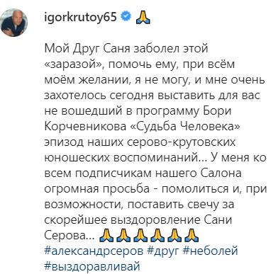 Композитор Игорь Крутой попросил помолиться за заразившегося коронавирусом певца Серова