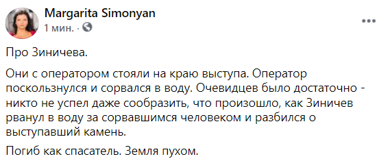 Маргарита Симоньян в своем Фейсбуке написала, чтоЗиничев с оператором стояли на краю выступа, после чего в один момент сорвался во скалы